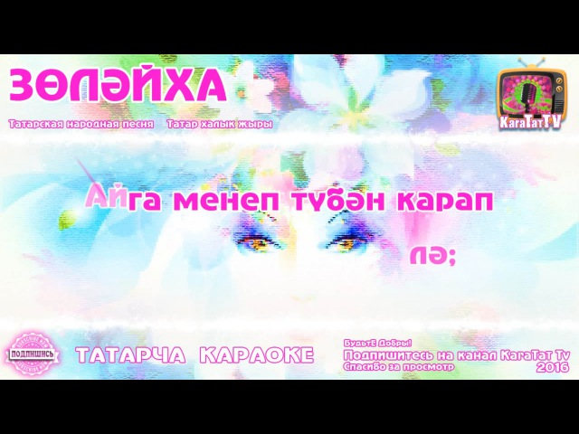 Караоке - Золэйха Татарча жырлар | Татарская народная песня KaraTatTv