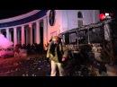 Сутички на Грушевського вибухи гумові кулі палаючі автобуси
