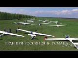 Липецк, планерный спорт: Гран При РФ 16, Усмань - аэросъёмка