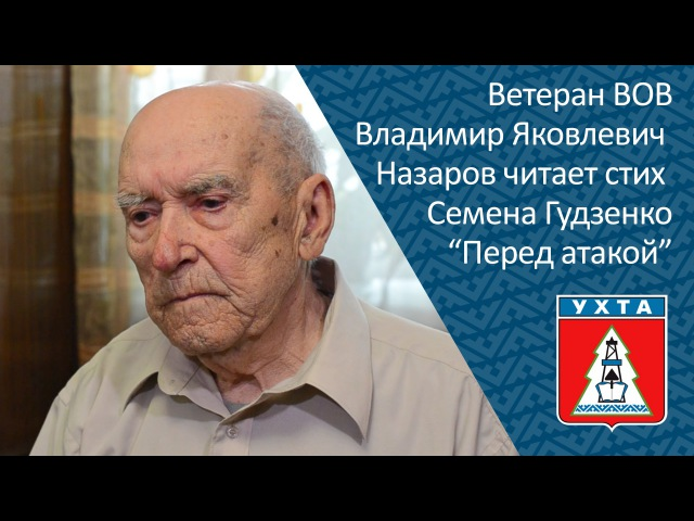 Ветеран ВОВ Владимир Яковлевич Назаров читает стих Семена Гудзенко Перед атакой