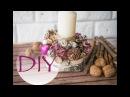 Новогодняя Рождественская свеча своими руками /Christmas candle with his own hands