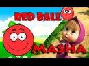 Мультфильм Маша и медведь игра красный шар Маша.Cartoon Masha and the bear game Masha red ball