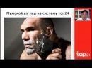 Презентация ТОП 24 новая Хафизов Ирек 03 07 16