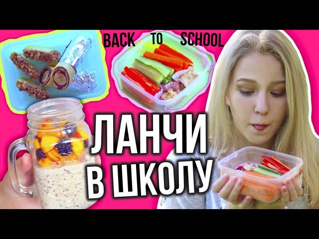 ЛАНЧИ И ПЕРЕКУСЫ В ШКОЛУ Вкусняшки в школу BACK TO SCHOOL