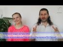 Парная духовная практика. Сжигание кармы в РД-Потоке. Андрей и Шанти Ханса