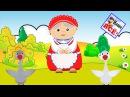 Два веселых гуся. Песенка потешка видео для детей. Наше всё!