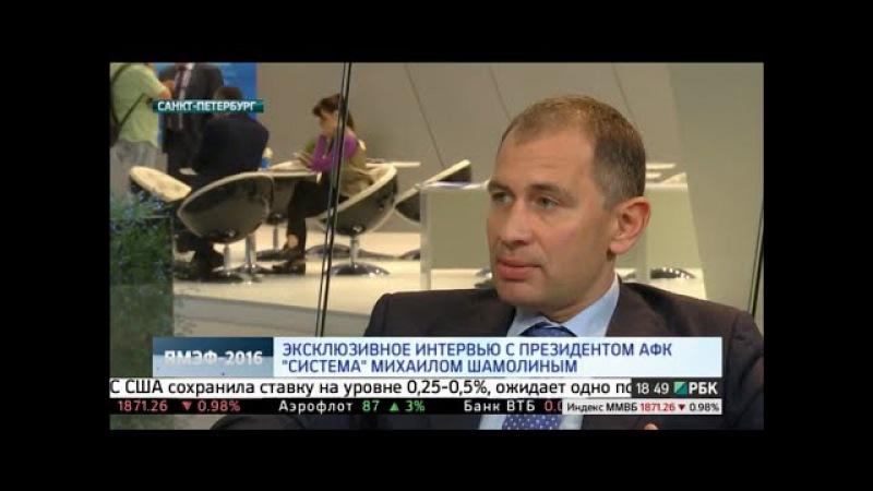 Эксклюзивное интервью президента АФК «Система», Михаила Шамолина