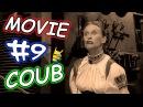 Movie Coub 9 Лучшие кино - коубы Приколы из фильмов, сериалов и мультиков