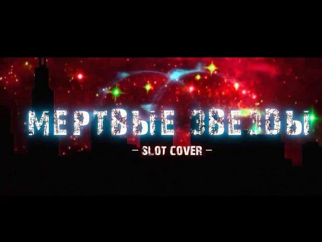 【Cupressus x Alu】 - Мёртвые звёзды {COVER}