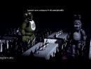 «Вормикс» под музыку Five nights at freddys - Пять ночей с фредди RUS.