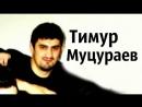 Тимур Муцураев - Охрана Президента (Магомеду Хачукаеву) NEW Эксклюзив