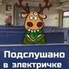 Подслушано в электричке Харьков - Краматорск