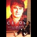 Алексей Серов фото #47