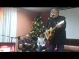Игорь Костромин поздравляет с 15-летним юбилеем клуб бардовской песни