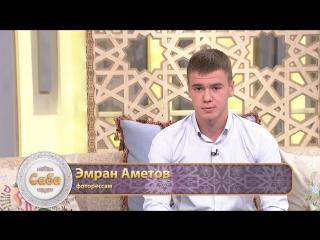 САБА мусафири фоторессам Эмран Аметов