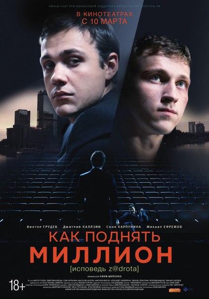 Как поднять миллион (2014)