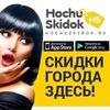 Hochuskidok.ru скидки Сургута