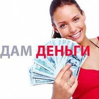 Кредит от частного лица без залога краснодар срочно деньги на карту сегодня