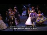 Мюзикл Отверженные (Les Miserables, 2007), 2 акт - субтитры