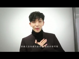 Greetings from LeeJoonGi for his Asia Tour live in Hong Kong
