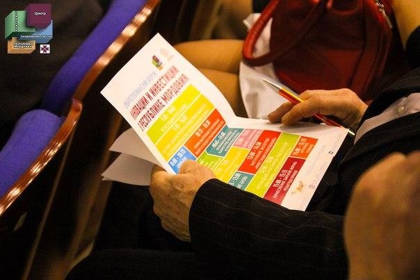 У нас появились отчетные фотографии с Форума 'Инновации и инвестиции в