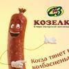 Козелки Мясокомбинат Интернет-магазин