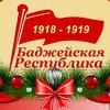 Новый Год в Степном Баджее