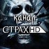 Канал СТРАХ HD | IPTV