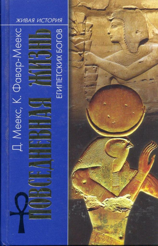 Книга мифология египта скачать
