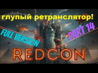 REDCON ■ Часть 14 ■ Глупый ретранслятор.