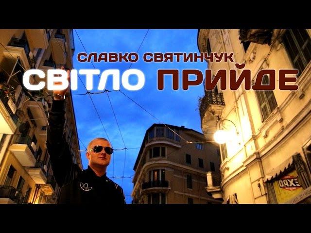 Славко Святинчук - Світло Прийде (Прем'єра кліпу)