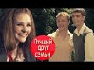 фильм Лучший друг семьи (2011) мелодрама
