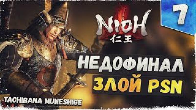NIOH | 7 | Недофинал, Злой PSN | Tachibana Muneshige