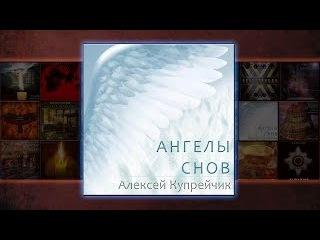 Альбом авторских песен А. Купрейчика «Ангелы снов»