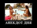 АНЕКДОТ ДНЯ! Мужик в санатории для нудистов #прикол Я ПЛАКАЛ))