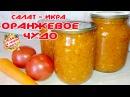 Оранжевое ЧУДО - салат из моркови на зиму. Все просят рецепт!