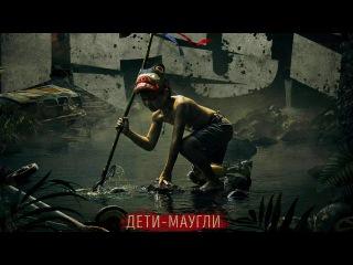 🆘🆘🔞 Грот - Дети-Маугли   Группа Грот   Клипы 2017