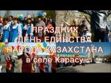 Праздник 1 мая 2016 года в селе Карасу - День единства народа Казахстана (Карасуский район)