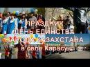 Праздник 1 мая 2016 года в селе Карасу - День единства народа Казахстана Карасуский район