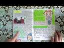 Мой личный дневник №5. Часть 1.