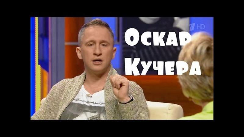 Наедине совсеми Оскар Кучера 13 Сентября 2016 (13.09.2016) HD