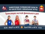 Финальные игры областной Универсиады-2016