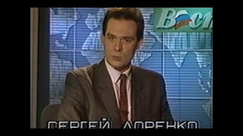 Развал СССР 1991 декабрь 29. Сергей Доренко в программе ВЕСТИ -6 часть