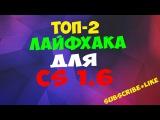 Топ-2 Лайфхака Для Cs 1.6