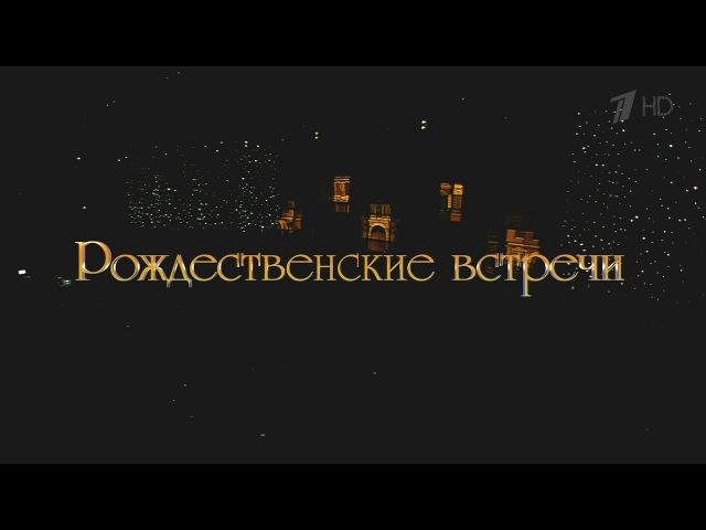 Рождественские встречи Аллы Пугачевой 2013 (08.12.2012 г.)