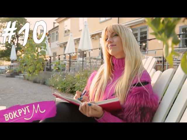 Леся и нордические шведы - ВокругМ. 10 Стокгольм