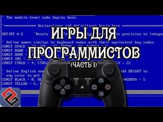 Игры для Программистов (Old-Games.RU Podcast №39) (часть 1)