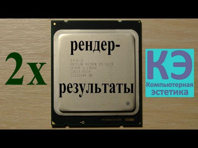 Проект Xeon E5-2670. Некоторые результаты
