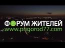 Стройка ЖК Пригород Лесное облет 23.08.16 Часть 2. Ночная съемка.