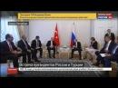 Путин и Эрдоган встреча в Петербурге 09.08.2016 Видео встречи президентов России и Турции